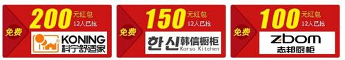 3月22~23日齐家网建材家博会暨9周年庆典即将启幕原创