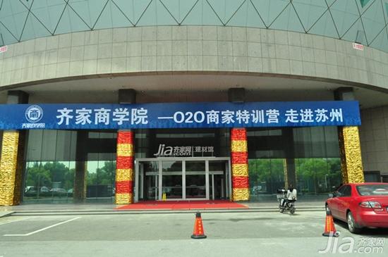 齐家网首届O2O商家特训营走进苏州原创